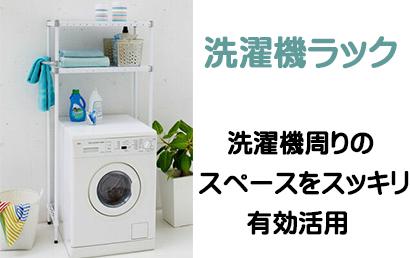 洗濯機ラック1600mm